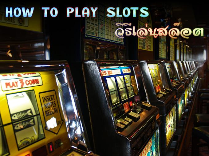 วิธีเล่นสล็อต How to play Slots